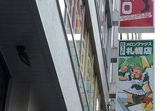 メロンブックス 札幌店