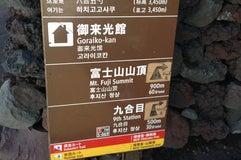 富士山 吉田口・須走口 八合五勺