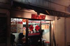 中国東北料理 味坊