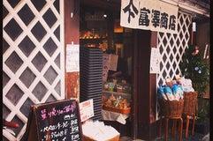 富澤商店 本店