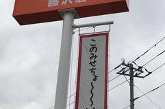 事務キチ藤沢店