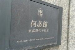 何必館 京都現代美術館