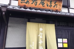 緑寿庵清水
