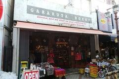 ガラクタ貿易 上野店