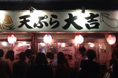 天ぷら 大吉 堺本店