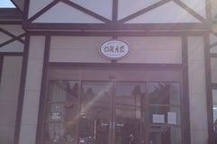 湖畔の杜レストラン ORAE