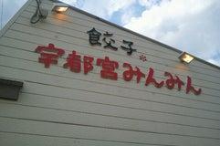 宇都宮みんみん 宿郷店