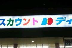 ディオ 総社店