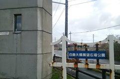 白鳥大橋展望広場公園
