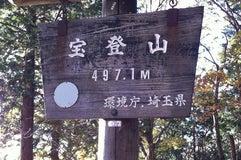 宝登山頂上