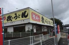 牧のうどん 和多田店