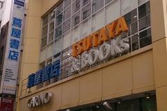 蔦屋書店 熊本三年坂