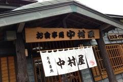 漁師直営食堂 中村屋