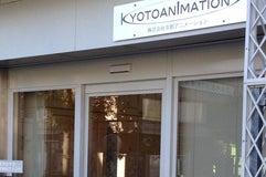 京都アニメーション本社
