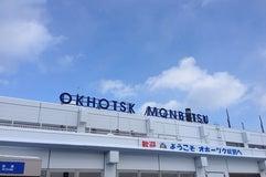 オホーツク紋別空港 (MBE)
