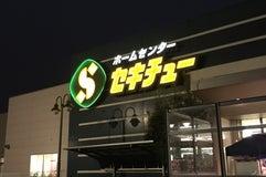 セキチュー 高崎矢中店