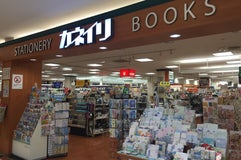 カネイリ 下田店