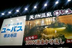 ユーバス 堺浜寺店