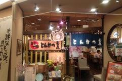 とんかつ玉藤 札幌エスタ店