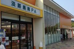 淡路島南PA (下り)