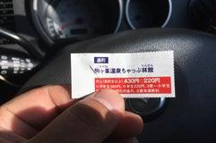 駒ヶ峯温泉 ちゃっぷ林館