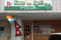 インド・ネパールレストラン  ナワジョティ