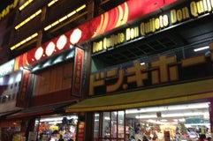 ドン・キホーテ 北池袋店
