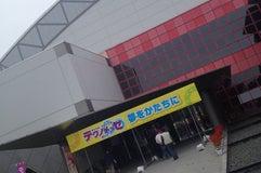 北上総合体育館