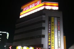 ドン・キホーテ 太田店