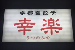 宇都宮餃子 幸楽