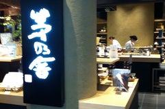 茅乃舎 横浜ベイクォーター店
