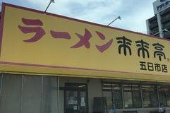 来来亭 五日市店