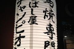 けとばし屋チャンピオン 天満店