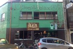 風見荘 Ise Guesthouse Kazami