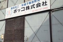 ボッコ製菓