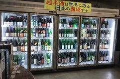 会津酒楽館(渡辺宗太商店)