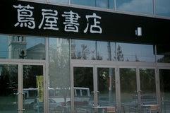 蔦屋書店 仙台泉店