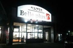 ベルプラス 桜木店