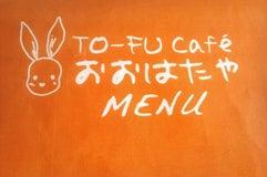 TO-FU Cafe おおはたや