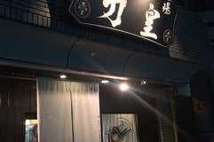 麺場 力皇
