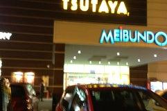 明文堂書店 TSUTAYA 金沢野々市店