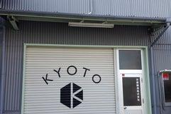 京都醸造株式会社
