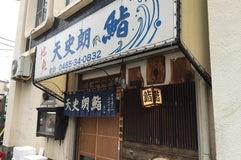 天史朗寿司