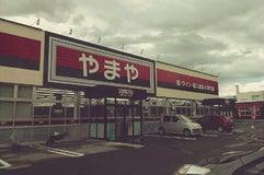 やまや 桜田店