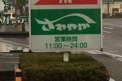 炭焼きレストランさわやか 静岡池田店