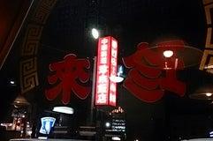 中華料理 珍来 三芳店