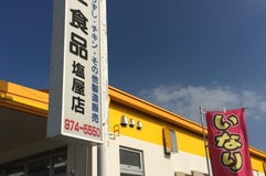 丸一食品  塩屋店