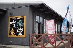 大津漁協直営市場食堂