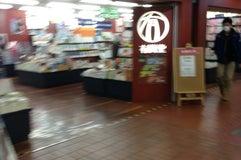 有隣堂 藤沢店