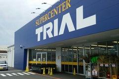 スーパーセンタートライアル 盛岡西バイパス店